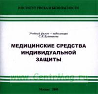 DVD Медицинские средства индивидуальной защиты. Учебный фильм- видеолекция С.В. Кульпинова
