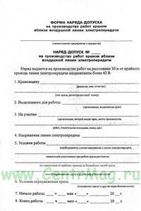 Наряд-допуск на производство работ краном вблизи воздушной линии электропередачи