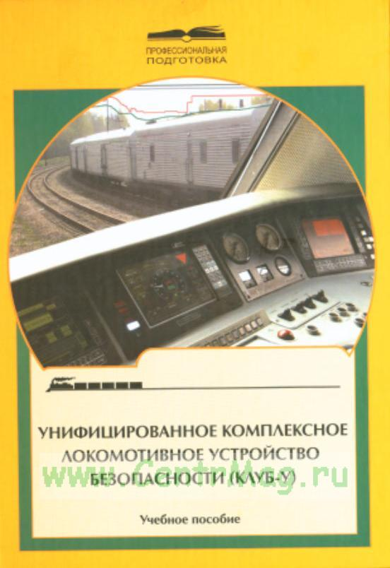 Унифицированное комплексное локомотивное устройство безопасности (КЛУБ-У)