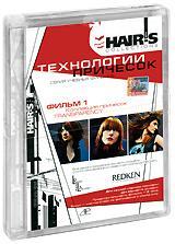 DVD Технологии причесок (2 диска) Redken