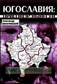Югославия: Приговор вынесен