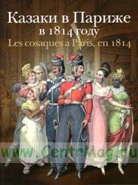 Казаки а Париже в 1814 году