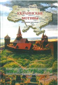 Украинские мотивы. Избранные рассказы