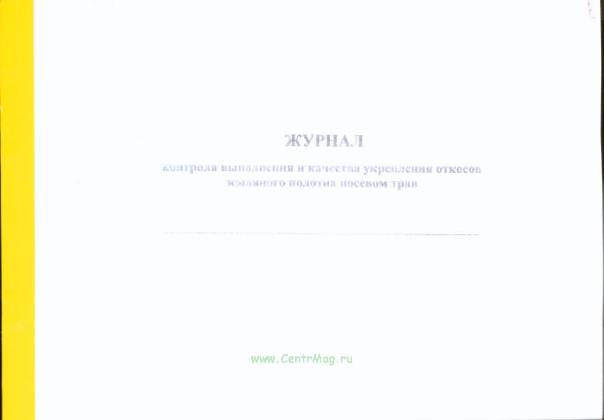 Журнал контроля выполнения и качества укрепления откосов земляного полотна посевом трав