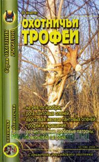 Охотничья библиотечка №10 (106) 2004. Охотничьи трофеи