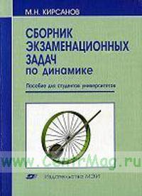 Сборник экзаменационных задач по динамике: Пособие для вузов