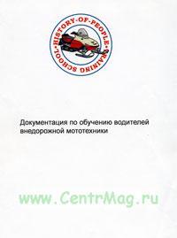 Комплект документации по обучению водителей внедорожной мототехники