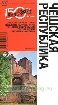 Чешская республика. Путеводитель (8-е издание)