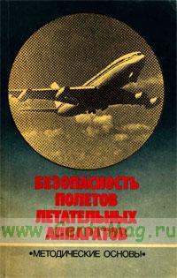Безопасность полетов летательных аппаратов