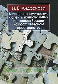 Внешнеэкономические аспекты национальных интересов России на постсоветском пространстве