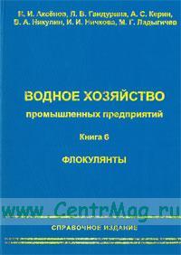 Водное хозяйство промышленных предприятий. Книга 6