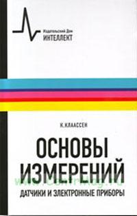 Основы измерений. Датчики и электронные приборы: учебное пособие (4-е издание)