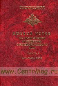 Боевой устав по подготовке и ведению общевойскового боя. Часть 2. Батальон, рота