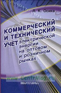 Коммерческий и технический учет электрической энергии на оптовом и розничном рынках