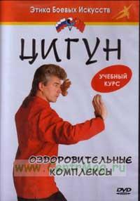 DVD Цигун. Учебный курс. Оздоровительные комплексы