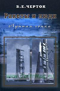 Ракеты и люди. Лунная гонка. Книга 4