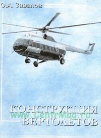 Конструкция вертолетов
