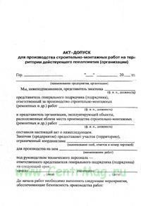Акт-допуск для производства строительно-монтажных работ на территории действующего предприятия (организации)