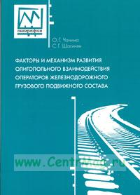 Факторы и механизмы развития олигопольного взаимодействия операторов железнодорожного грузового подвижного состава.