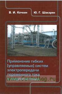 Применение гибких (управляемых) систем электропередачи переменного тока в энергосистемах