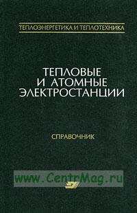 Теплоэнергетика и теплотехника. Книга 4. Промышленная теплоэнергетика и теплотехника: Справочник (4-е издание, стереотипное)