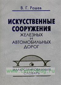 Искусственные сооружения железных и автомобильных дорог: Иллюстрированный словарь: Около 2500 слов