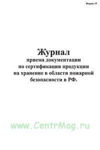 Журнал приема документации по сертификации продукции на хранение в области пожарной безопасности в РФ. Форма 19.