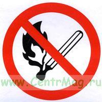 Запрещается пользоваться открытым огнем и курить. Знак Р02