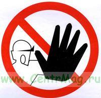 Доступ посторонним запрещен. Знак Р06