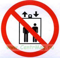 Запрещается пользоваться лифтом для подъема (спуска) людей. Знак