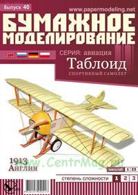 Спортивный самолет