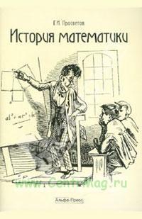 История математики. Учебно-практическое пособие