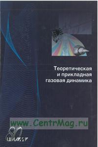 Теоретическая и прикладная газовая динамика Том 2