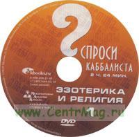 DVD Спроси каббалиста. Эзотерика и религия 1
