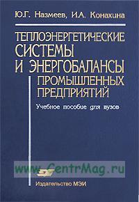 Теплоэнергетические системы и энергобалансы промышленных предприятий: Учебное пособие для вузов