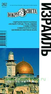 Израиль. Путеводитель (4-е издание)