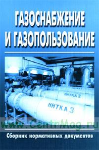 Газоснабжение и газопользование. Сборник нормативных документов