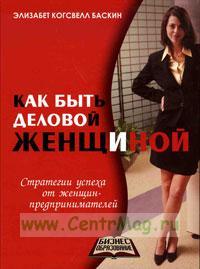 Как быть деловой женщиной