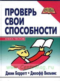Проверь свои способности. Книга тестов