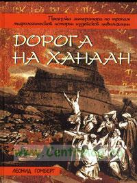 Дорога на Ханаан. Прогулка литератора по тропам мифологической истории иудейской цивилизации