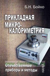 Прикладная микро-калориметрия. Отечественные приборы и методы
