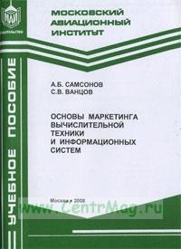 Основы маркетинга вычислительной техники и информационных систем: Учебное пособие