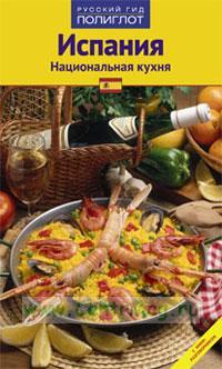Испания. Национальная кухня. Путеводитель