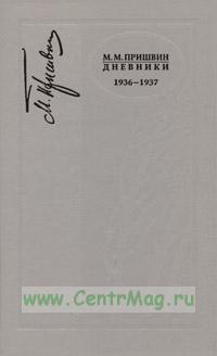 Дневники 1936-1937