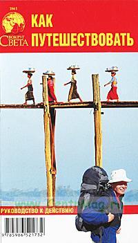 Как путешествовать. Руководство к действию (3-е издание, стереотипное)