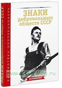 Знаки добровольных обществ СССР. Фотокаталог