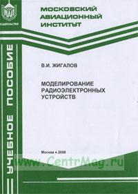 Моделирование радиоэлектронных устройств: учебное пособие