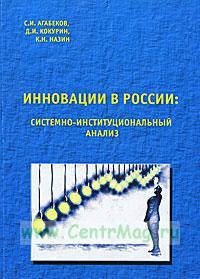 Инновации в России: системно-институциональный анализ