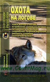 Охотничья библиотечка №8 (116) 2005. Охота на логове