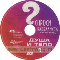 DVD Спроси каббалиста. Душа и тело 1